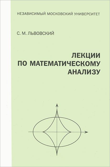 Лекции по математическому анализу