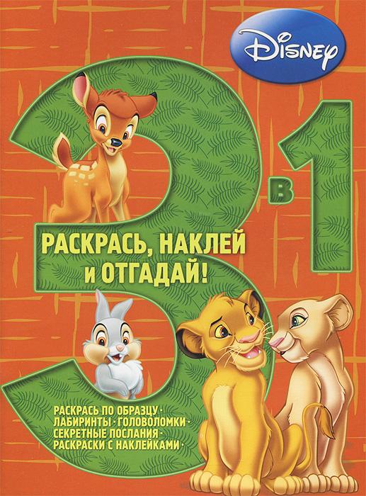 Животные Disney. Раскраска