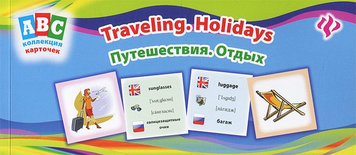 Путешествия. Отдых / Travelihg: Holidays