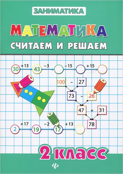 Математика. 2 класс. Считаем и решаем