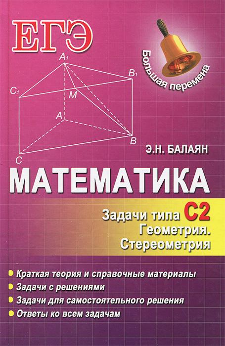 Математика. Задачи типа С2. Геометрия. Стереометрия12296407Предлагаемая вниманию старшеклассников книга содержит более 800 разноуровневых задач по стереометрии типа С2 для подготовки к ЕГЭ, из которых около 150 приводятся с подробными решениями и обоснованиями. Эти задачи не только помогут учащимся углубить свои знания, проверить и закрепить практические навыки при систематическом изучении курса стереометрии, но и предоставят прекрасную возможность для самостоятельной эффективной подготовки к успешной сдаче ЕГЭ и вступительных экзаменов по математике. Для удобства пользования книгой приводятся краткие теоретические сведения и необходимые справочные материалы. В заключительной части книги даны решения задач с помощью метода координат. Пособие предназначено для старшеклассников, учителей математики, студентов математических факультетов - будущих учителей, методистов и репетиторов.
