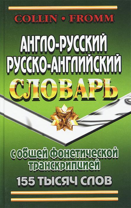 Англо-русский, русско-английский словарь с общей фонетической транскрипцией 155 тысяч слов