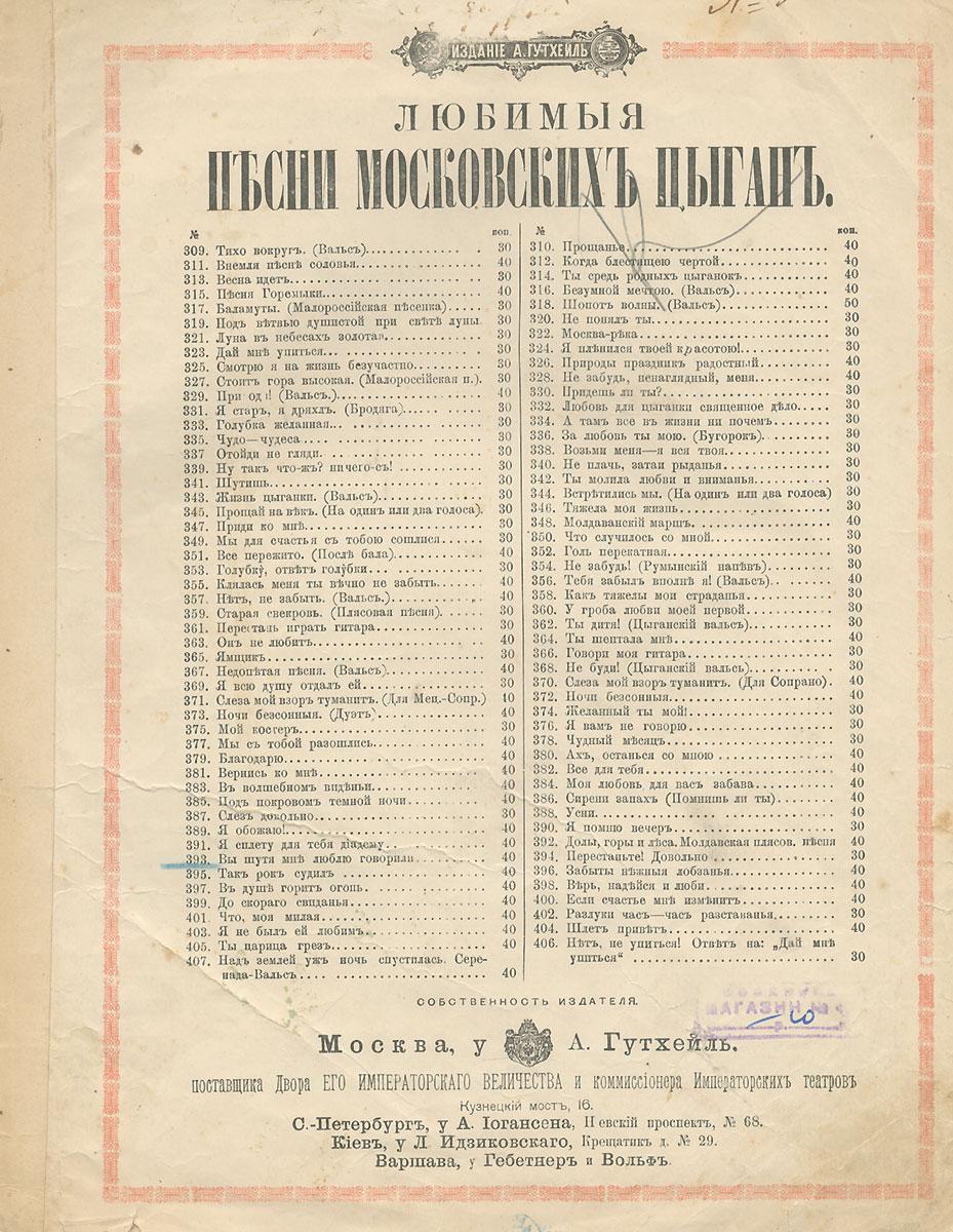 Любимые песни московских цыган №393. Вы шутя мне люблю говорили. Романс