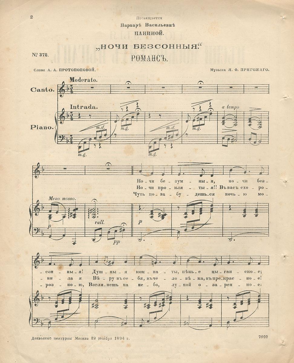 Любимые песни московских цыган №372. Ночи бессонные. Романс