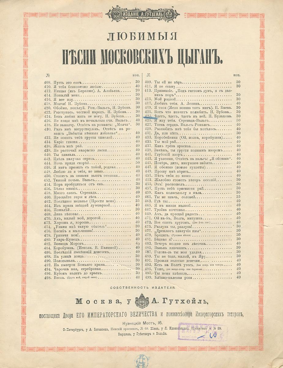 Любимые песни московских цыган №423. Едет, едет, едет к ней