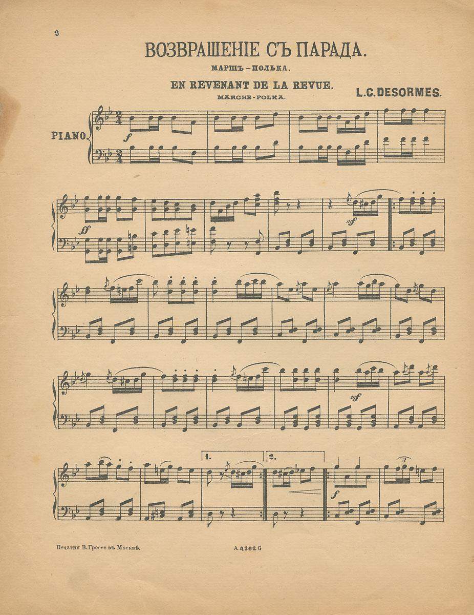 Возвращен i е съ парада. Маршъ / En Revenant de la Revue: Polka-Marshe