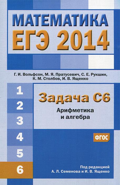 ЕГЭ 2014. Математика. Задача С6. Арифметика и алгебра