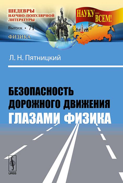 Безопасность дорожного движения глазами физика ( 978-5-397-04015-0 )
