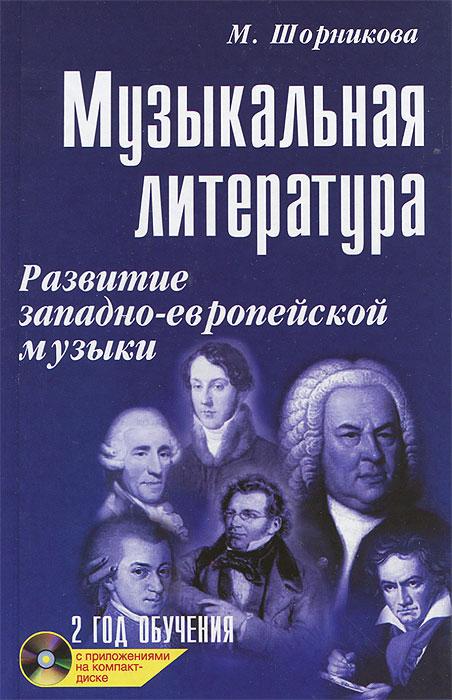 Музыкальная литература. Развитие западно-европейской музыки. Второй год обучения (+ CD-ROM)