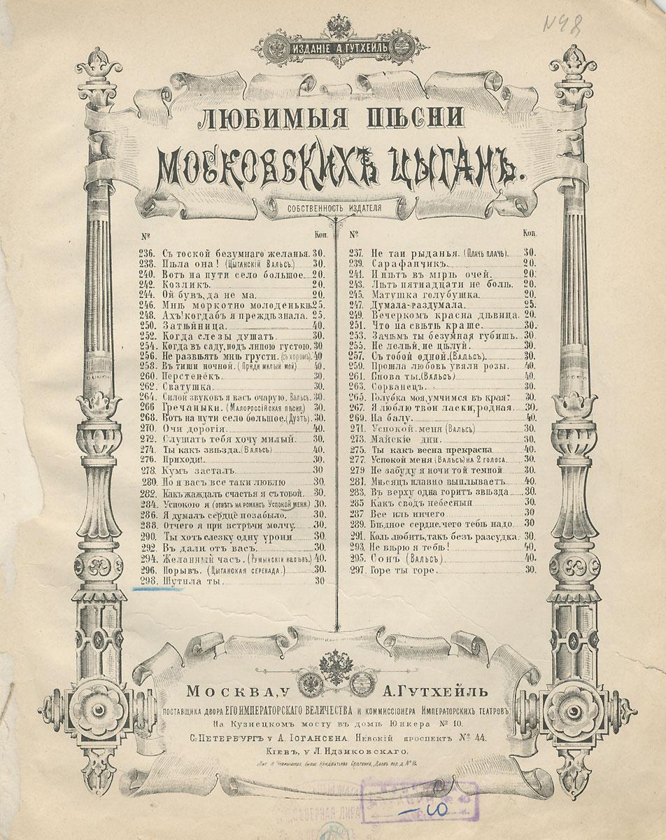 Любимые песни московских цыган №298. Шутила ты