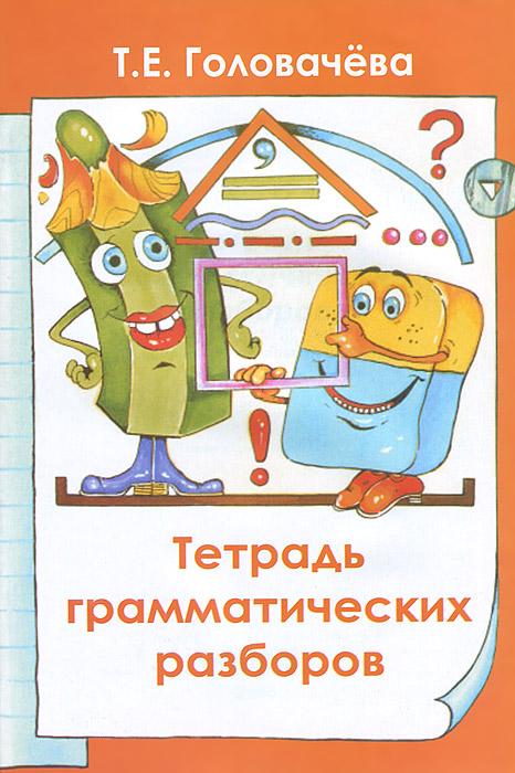 Тетрадь грамматических разборов