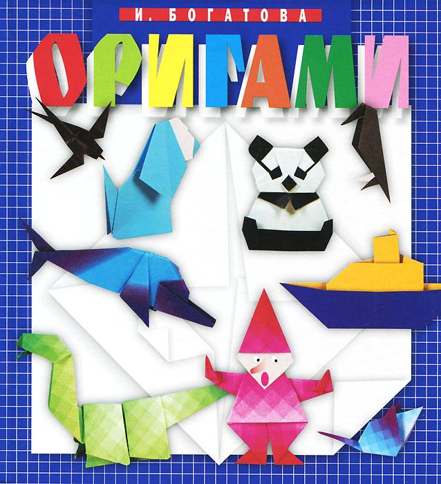 И. Богатова Оригами
