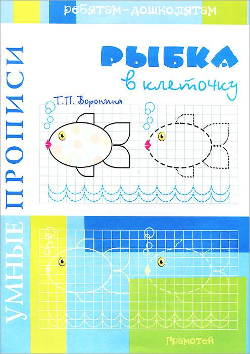 Рыбка в клеточку