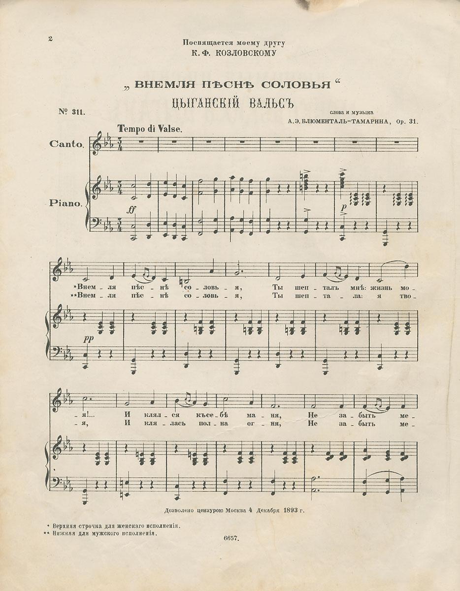 Внемля песне соловья