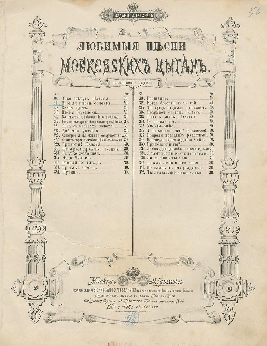 Внемля песне соловьяDEN3417Вашему вниманию предлагаются ноты романса конца XIX века Внемля песне соловья для голоса и фортепиано. На обложке присутствуют владельческие пометки карандашом и штамп книжного магазина.