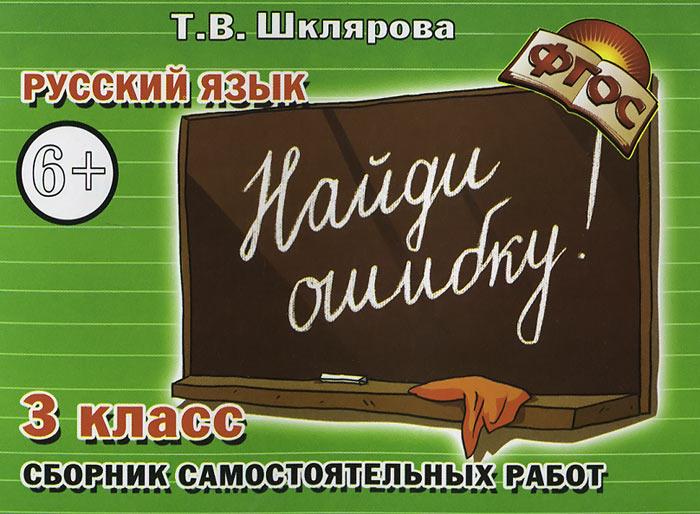 """Русский язык. 3 класс. Сборник самостоятельных работ """"Найди ошибку!"""""""
