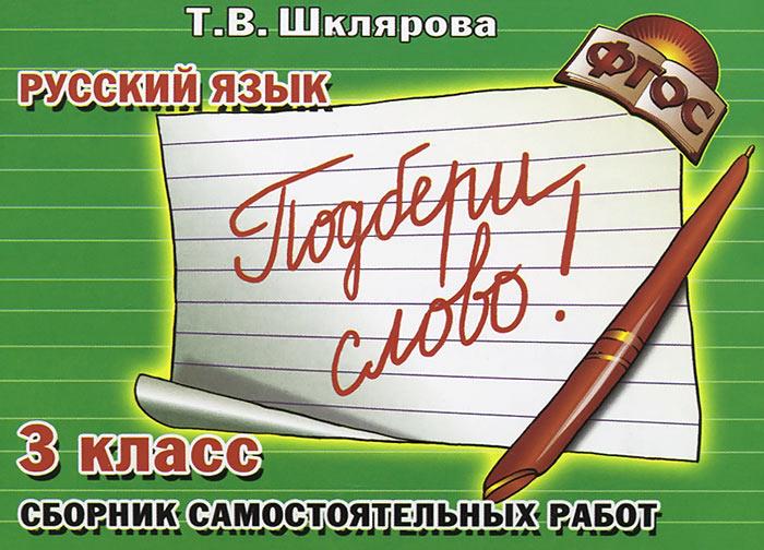 Русский язык. 3 класс. Сборник самостоятельных работ.