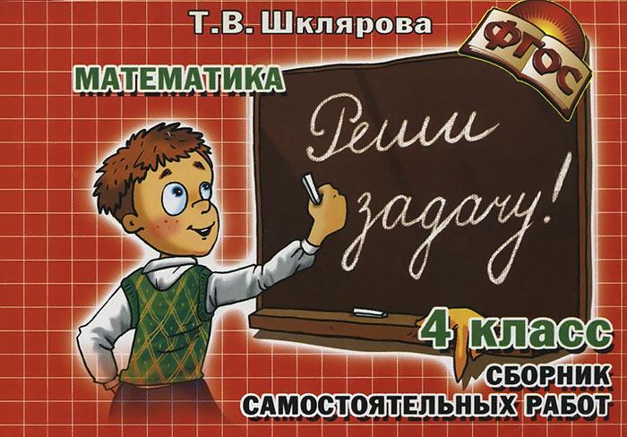 Математика. 4 класс. Сборник самостоятельных работ.