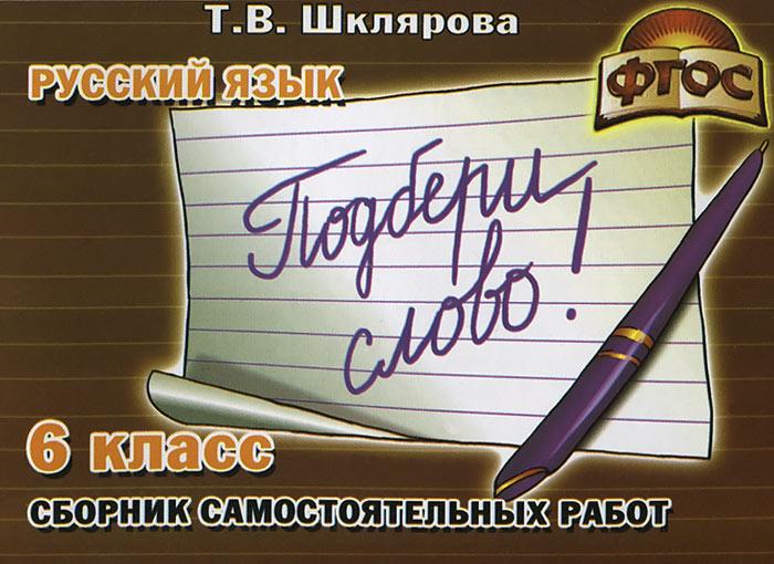 Русский язык. Подбери слово! 6 класс. Сборник самостоятельных работ