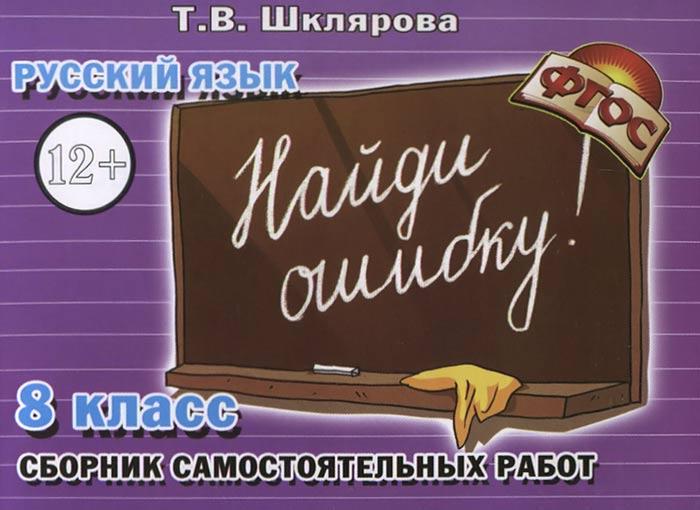 Русский язык. Найди ошибку! 8 класс. Сборник самостоятельных работ