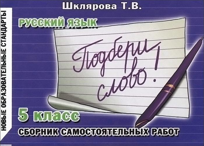 Русский язык. 5 класс. Сборник самостоятельных работ