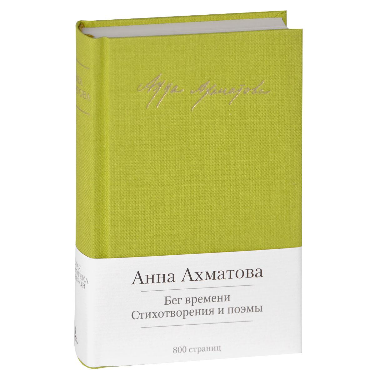Бег времени12296407Анна Андреевна Ахматова - крупнейшая поэтесса XX века. В 1923 году филолог Б.М.Эйхенбаум сказал о ее творчестве: Поэзия Ахматовой для новых людей - не то, что для нас. Мы недоумевали, удивлялись, восторгались, спорили и, наконец, стали гордиться. Им наши восторги не нужны. Они не удивляются, потому что пришли позже. В настоящем издании представлена большая часть творческого наследия Ахматовой: книги Вечер, Четки, Белая стая, Подорожник, Аnnо Domini, Тростник, Бег времени, поэмы Путем всея земли (Китежанка) и Реквием. Сюда вошли также Поэма без Героя, автобиографическая и мемуарная проза. Тексты сверены по автографам, хранящимся в государственных архивах и частных собраниях, а также по первым публикациям в периодической печати. Сохранены особенности авторской орфографии, пунктуация подлинников, соблюдается по возможности вид записи произведений. Полиграфическое исполнение: - Безупречная европейская полиграфия, элитные материалы: нарядный...