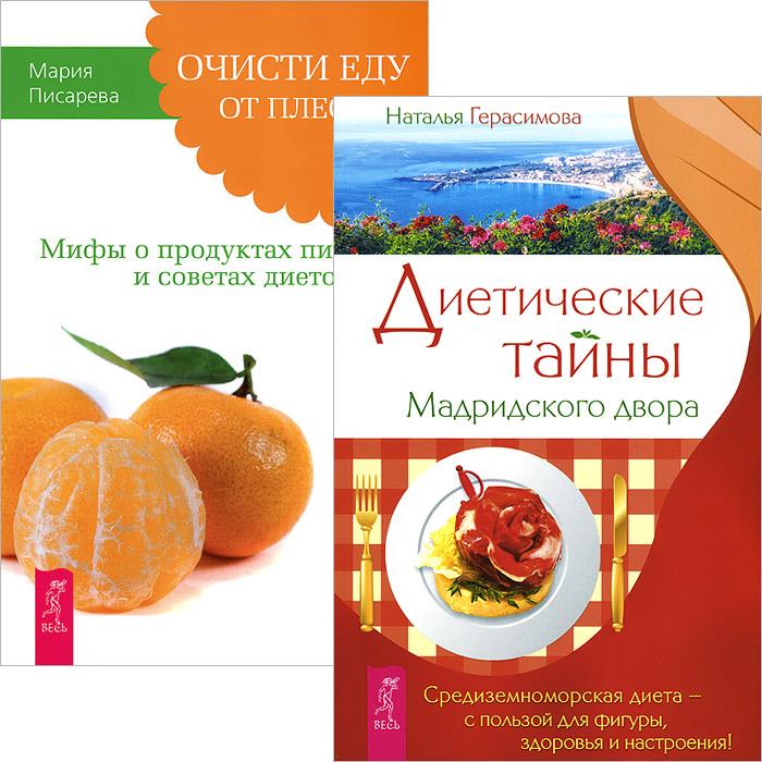 Диетические тайны Мадридского двора. Очисти еду от плесени лжи (комплект из 2 книг)