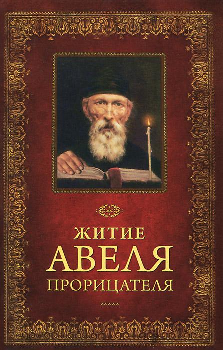 Житие Авеля Прорицателя ( 978-5-91362-730-8 )