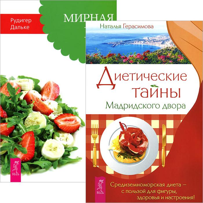Диетические тайны Мадридского двора. Мирная еда (комплект из 2 книг)