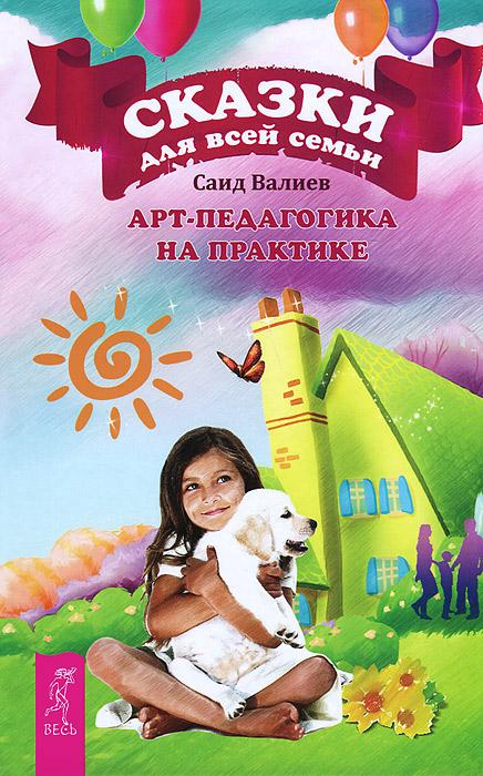 Сказки для всей семьи. Детские страхи (комплект из 2 книг)