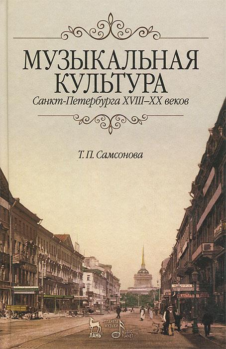 Музыкальная культура Санкт-Петербурга ХVIII-XX веков