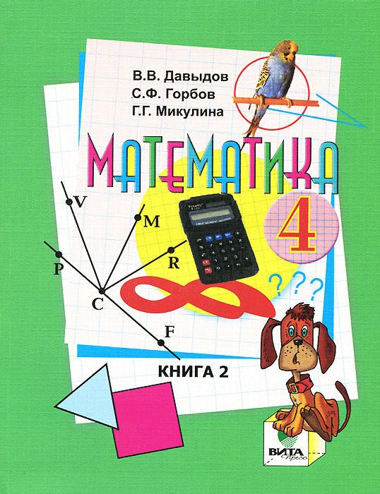 Математика. 4 класс. В 2 книгах. Книга 2