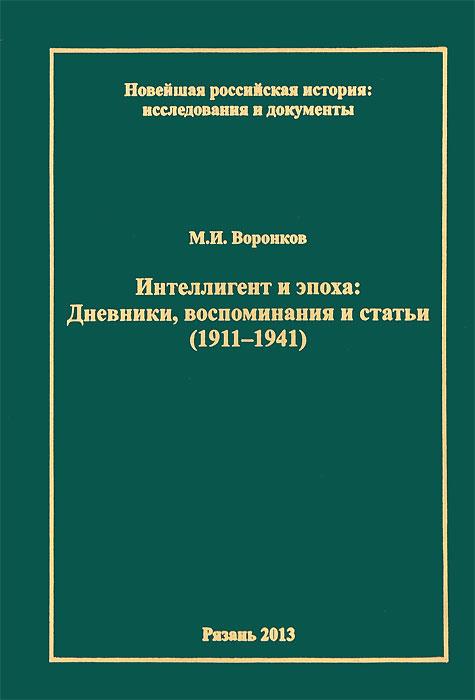 Интеллигент и эпоха. Дневники, воспоминания и статьи (1911-1941)