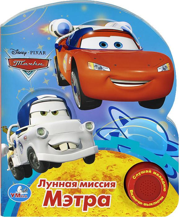 Лунная миссия Мэтра. Книжка-игрушка