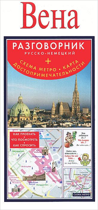 Вена. Русско-немецкий разговорник (+ схема метро, карта, достопримечательности)