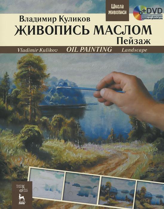 Живопись маслом. Пейзаж / Oil Painting: Landscape: Textbook (+ DVD-ROM)