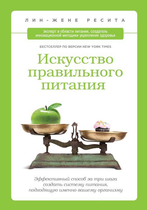 искусство правильного питания лин-жене ресита
