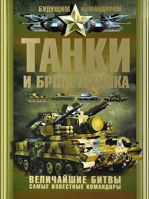 Танки и бронетехника. Величайшие битвы. Самые известные командиры ( 978-5-17-080459-7, 978-985-18-2332-7 )