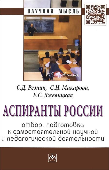 Аспиранты России. Отбор, подготовка к самостоятельной научной и педагогической деятельности