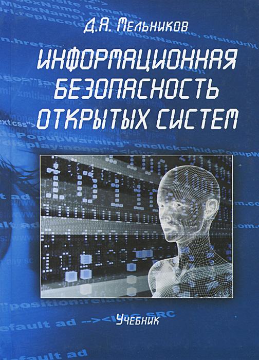 Информационная безопасность открытых систем