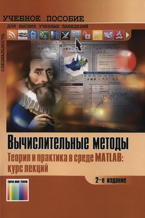 Вычислительные методы. Теория и практика в среде MATLAB