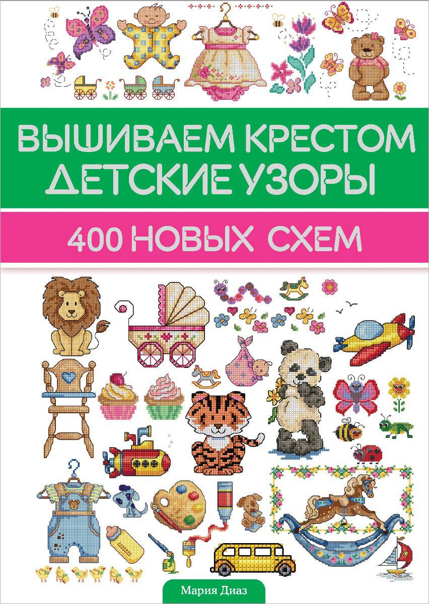 Вышиваем крестом детские узоры. 400 новых схем