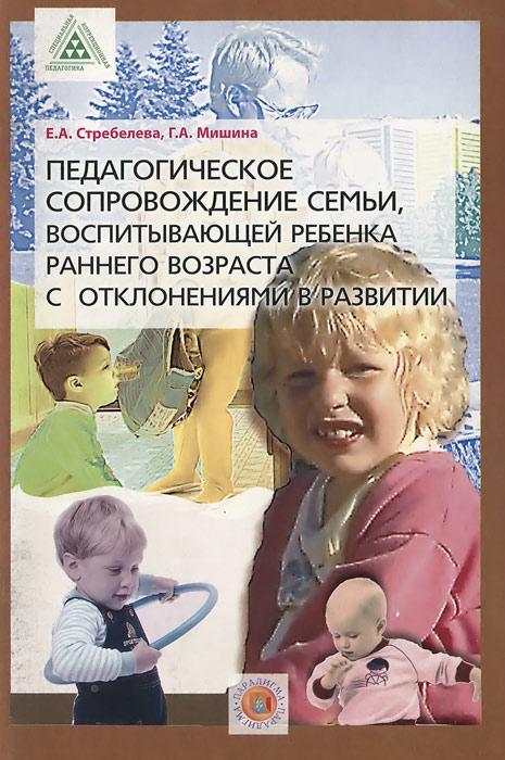 Педагогическое сопровождение семьи, воспитывающей ребенка раннего возраста с отклонениями в развитии