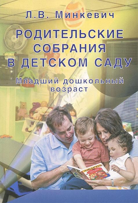 Родительские собрания в детском саду. Младший дошкольный возраст