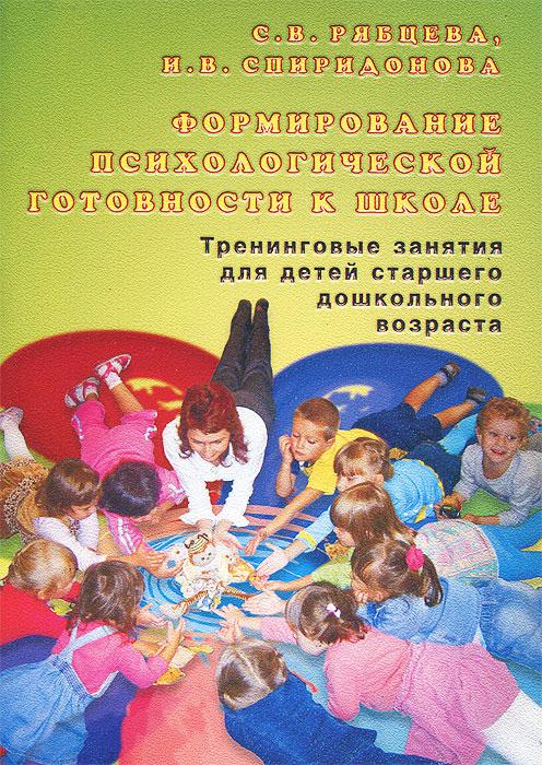 Формирование психологической готовности к школе. Тренинговые занятия для детей старшего дошкольного возраста