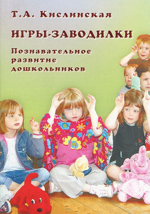 Игры-заводилки. Познавательное развитие дошкольников