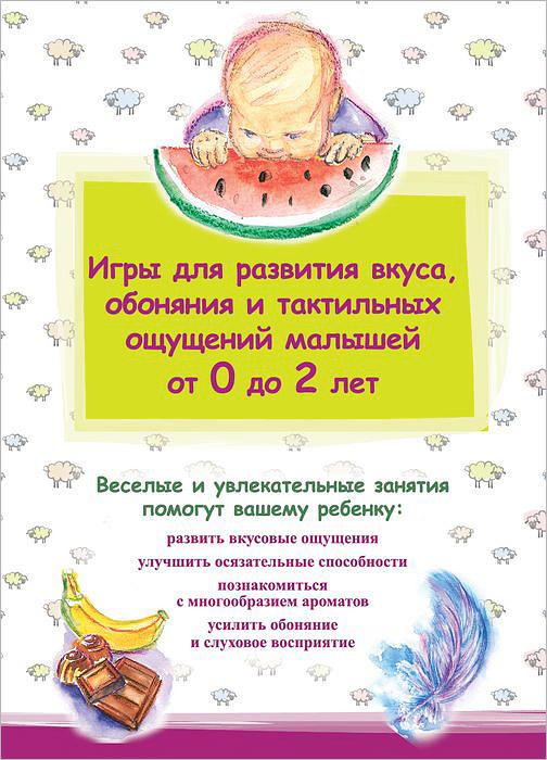 Игры для развития вкуса, обоняния и тактильных ощущений малышей от 0 до 2 лет12296407Развитие – является важной составляющей воспитания ребенка. Каждый день малыш растет, меняются его потребности и интересы, а значит, появляется необходимость в новых познавательных играх. С их помощью ребенок сможет легко адаптироваться в окружающем его пространстве и всесторонне развиваться. В книге вы найдете увлекательные задания, которые помогут вашему ребенку развить тактильные ощущения, обоняние, осязание, вкус, воображение, внимание, мышление и многое другое. Как можно больше играйте с малышом, ведь первые годы жизни являются самыми благоприятными для обучения и развития. Каждая игра дополнена советом на каждый день и интерактивной таблицей для максимально удобного использования книги.
