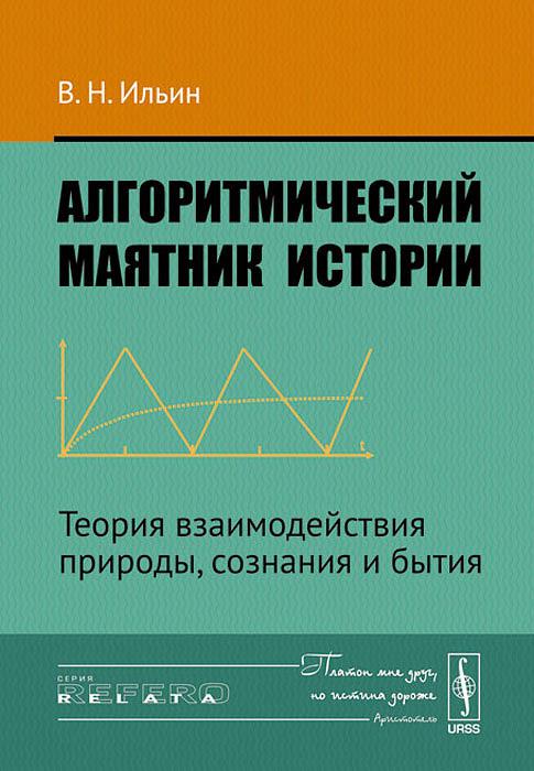 Алгоритмический маятник истории. Теория взаимодействия природы, сознания и бытия