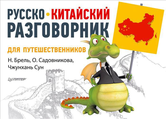 Русско-китайский разговорник для путешественников