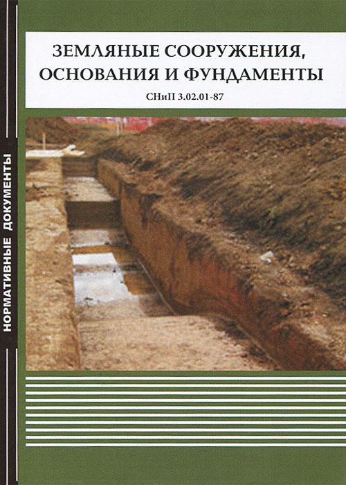 Земляные сооружения, основания и фундаменты. СНиП 3.02.01-87